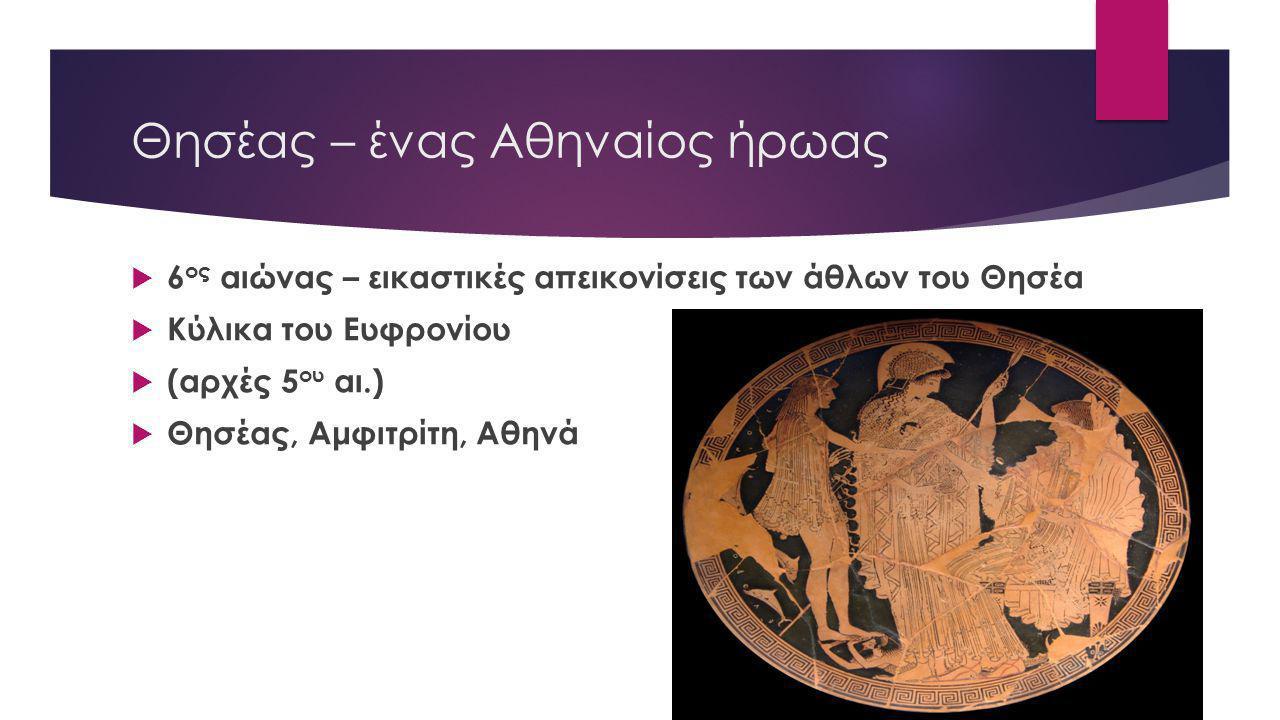 Θησέας – ένας Αθηναίος ήρωας