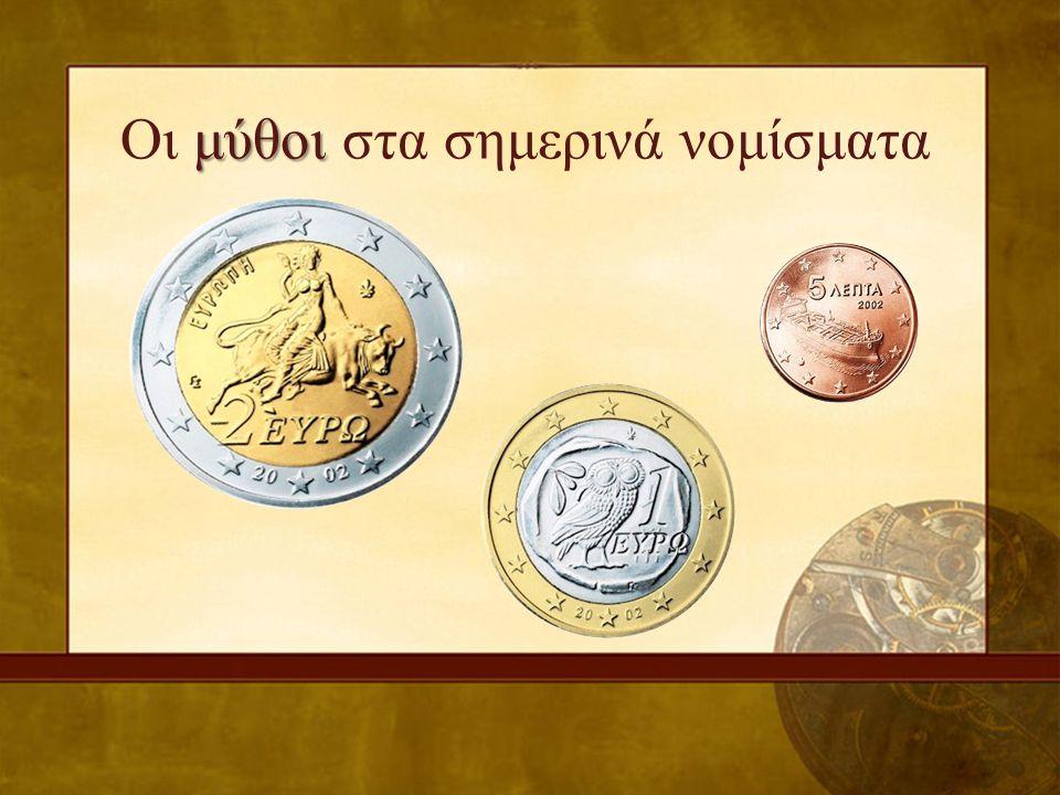 Οι μύθοι στα σημερινά νομίσματα