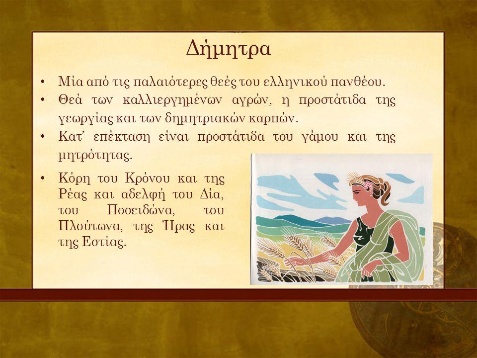 Δήμητρα Μία από τις παλαιότερες θεές του ελληνικού πανθέου.