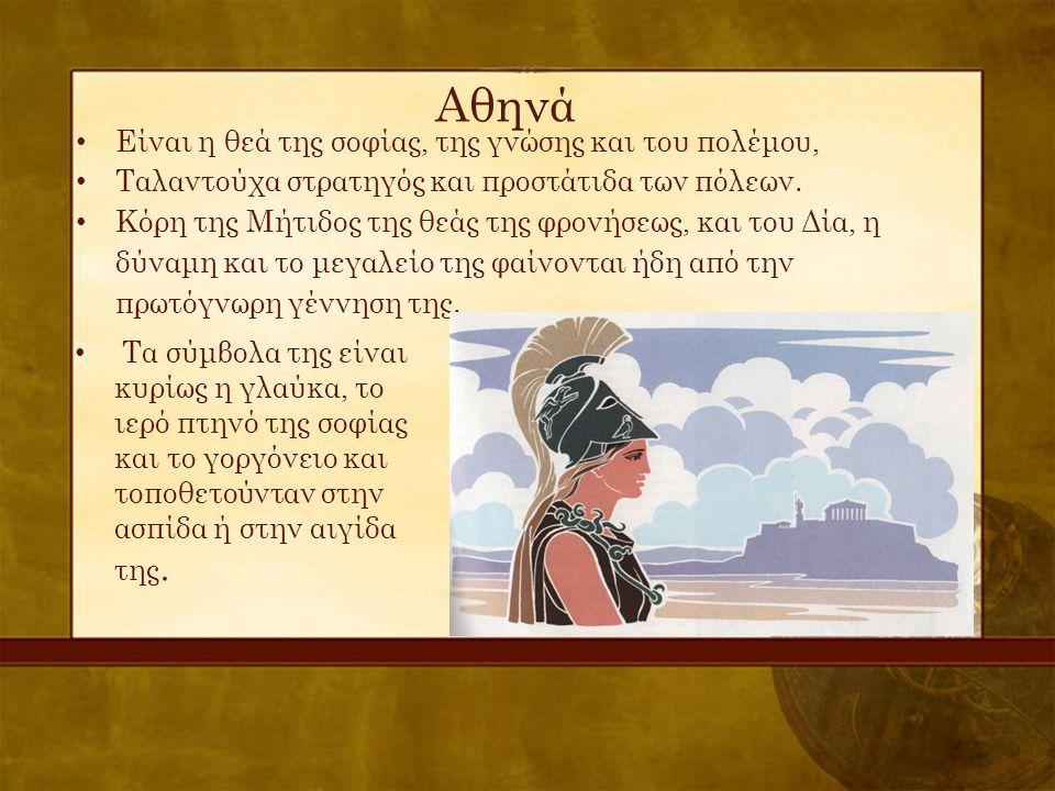 Αθηνά Είναι η θεά της σοφίας, της γνώσης και του πολέμου,