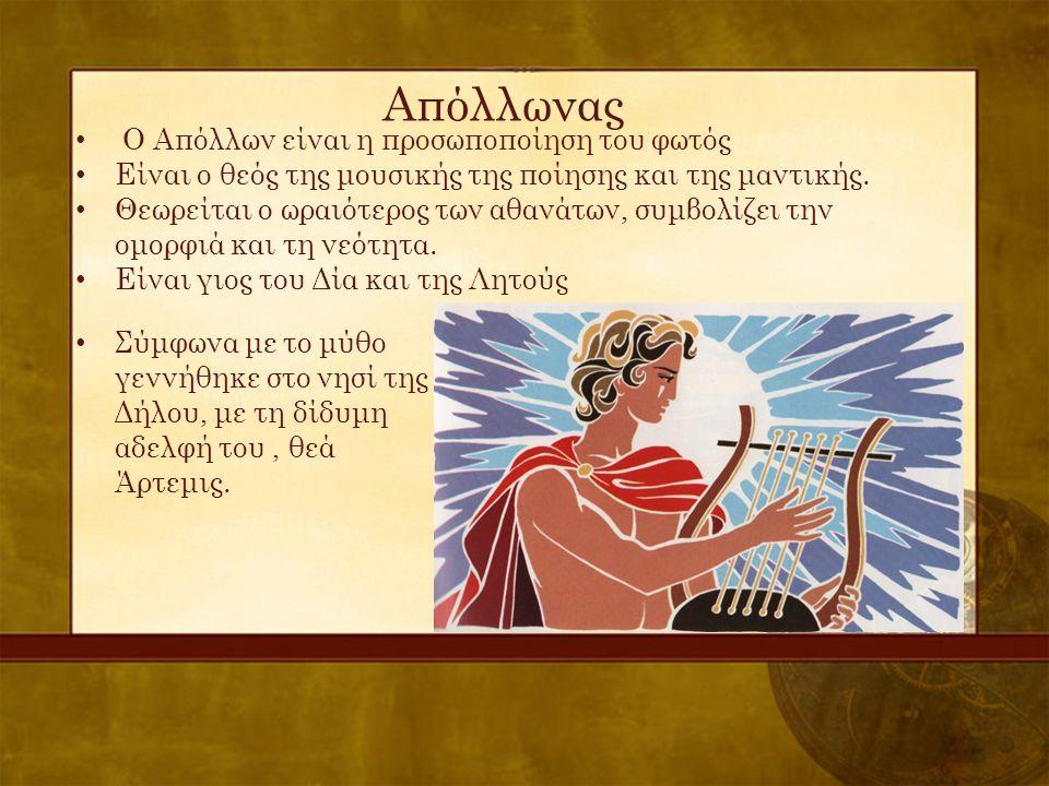 Απόλλωνας Ο Απόλλων είναι η προσωποποίηση του φωτός
