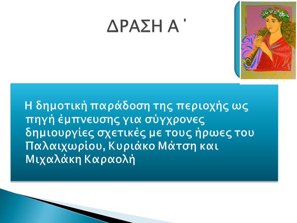ΔΡΑΣΗ Α΄