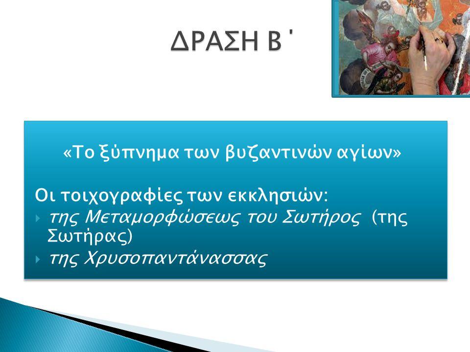 ΔΡΑΣΗ Β΄ «Το ξύπνημα των βυζαντινών αγίων»