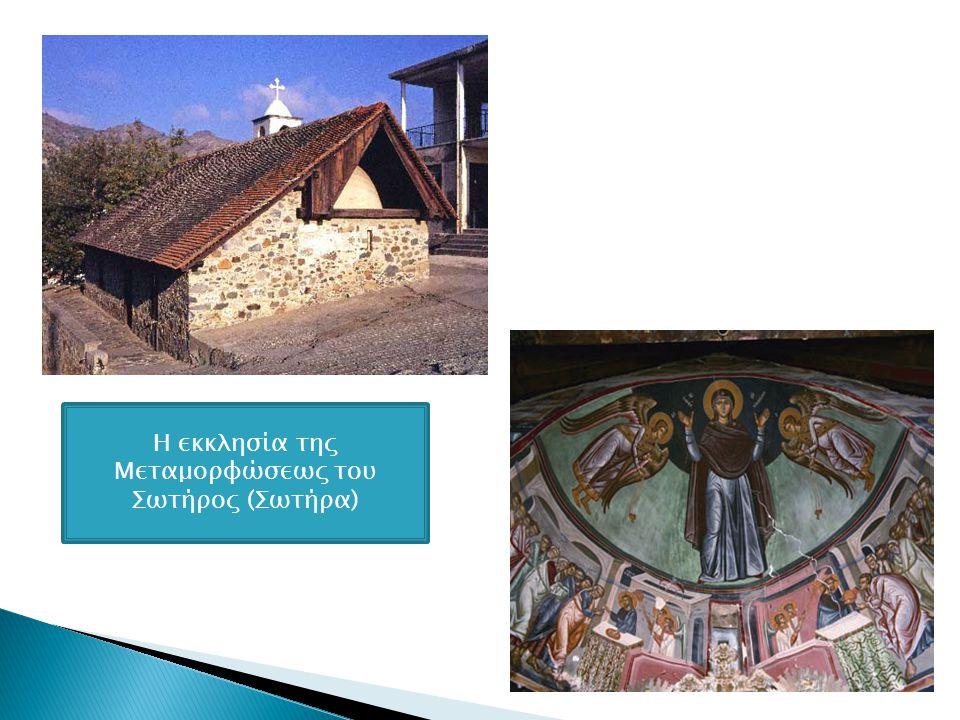 Η εκκλησία της Μεταμορφώσεως του Σωτήρος (Σωτήρα)