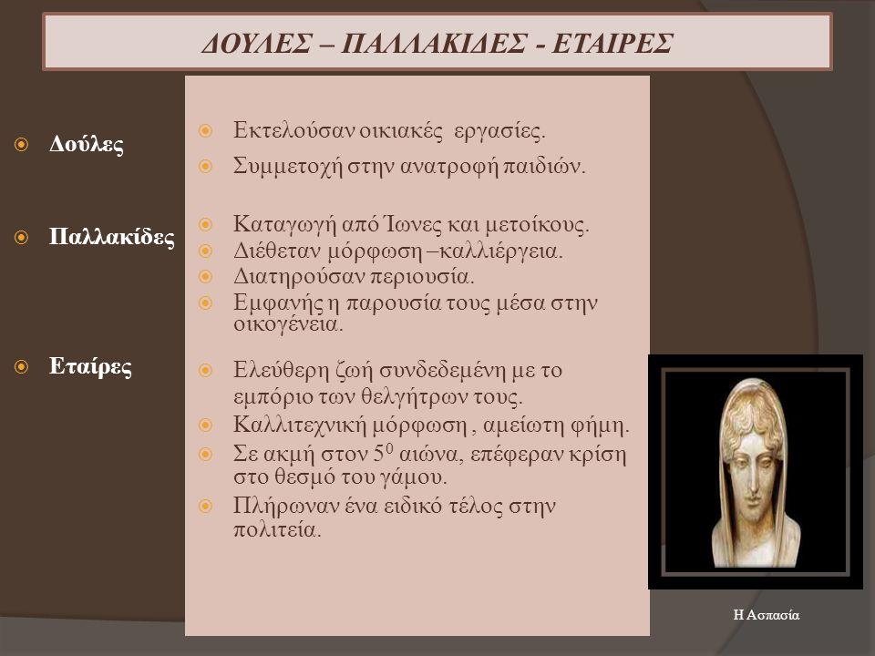 ΔΟΥΛΕΣ – ΠΑΛΛΑΚΙΔΕΣ - ΕΤΑΙΡΕΣ