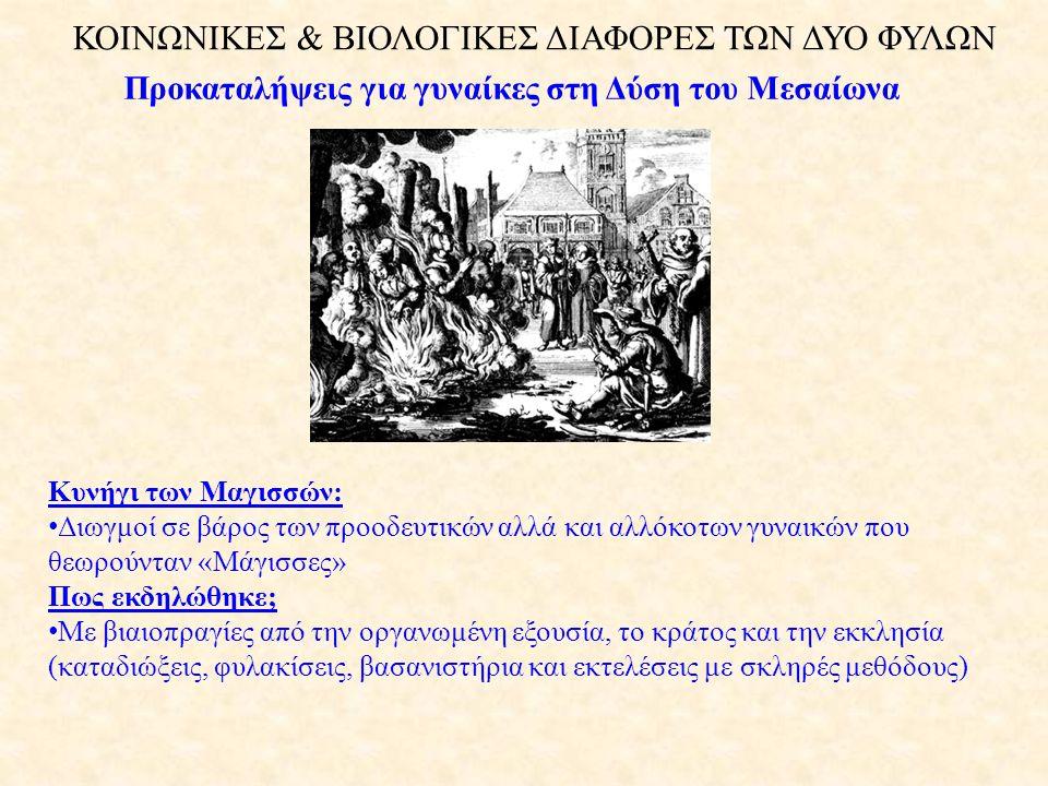 Προκαταλήψεις για γυναίκες στη Δύση του Μεσαίωνα
