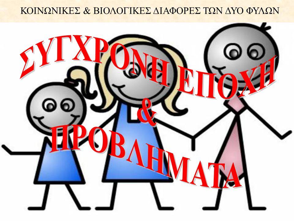ΣΥΓΧΡΟΝΗ ΕΠΟΧΗ & ΠΡΟΒΛΗΜΑΤΑ
