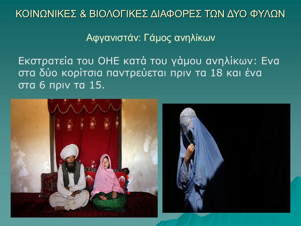 Αφγανιστάν: Γάμος ανηλίκων