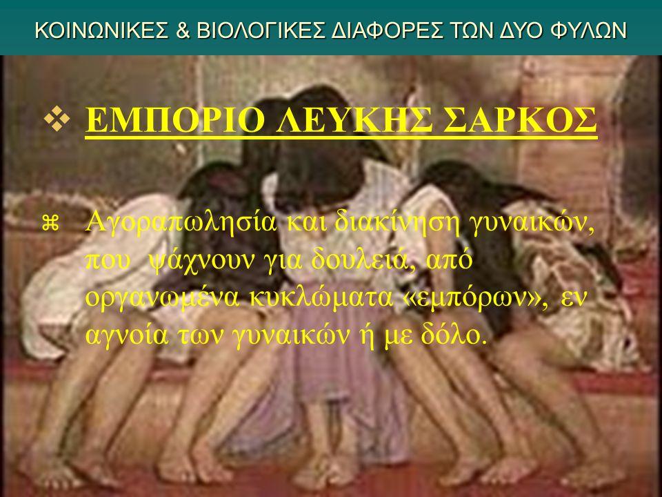 ΕΜΠΟΡΙΟ ΛΕΥΚΗΣ ΣΑΡΚΟΣ
