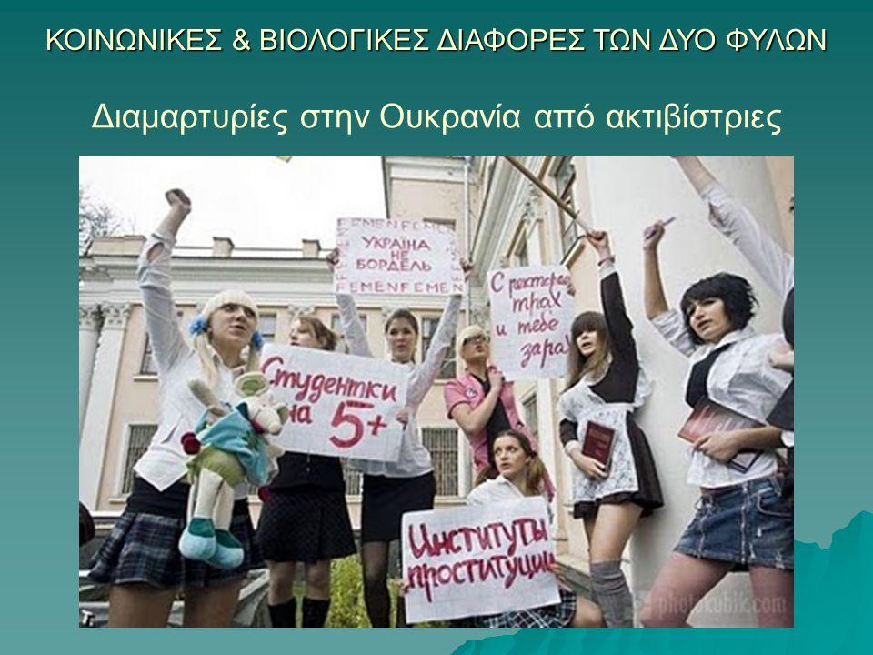 Διαμαρτυρίες στην Ουκρανία από ακτιβίστριες