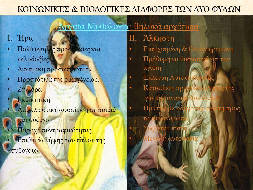 Αρχαία Μυθολογία: θηλυκά αρχέτυπα