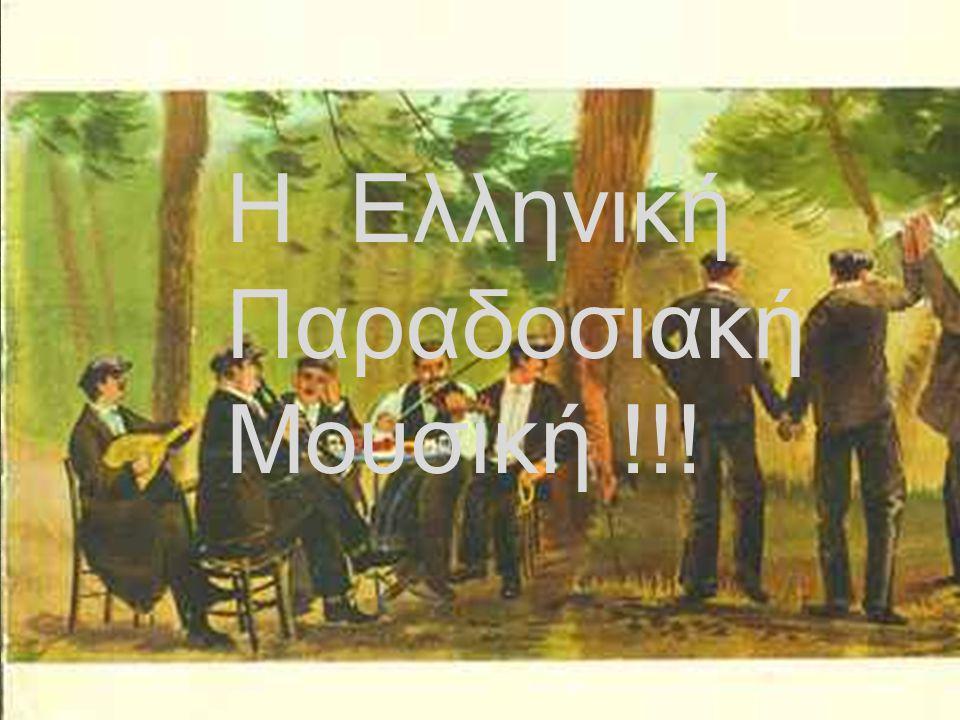 Η Ελληνική Παραδοσιακή Μουσική !!!