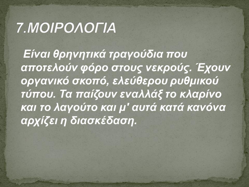 7.ΜΟΙΡΟΛΟΓΙΑ