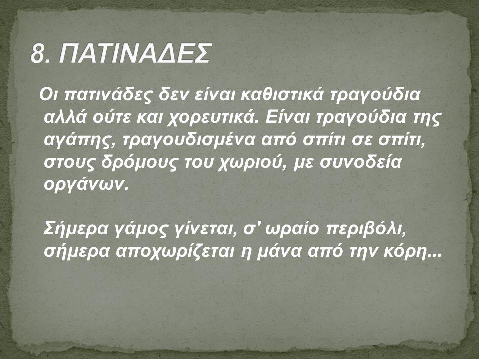 8. ΠΑΤΙΝΑΔΕΣ