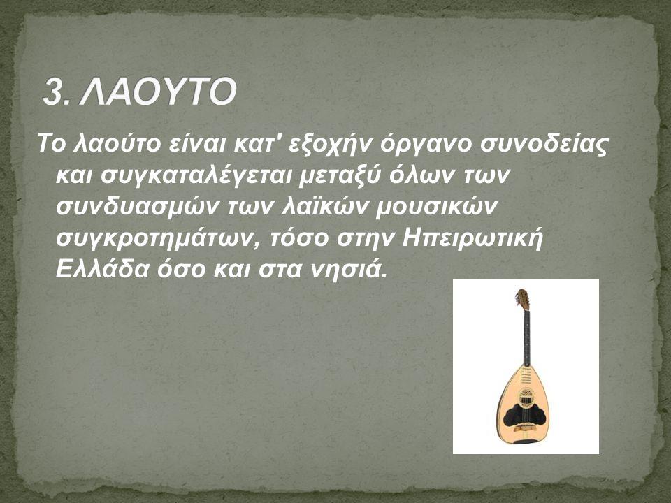 3. ΛΑΟΥΤΟ
