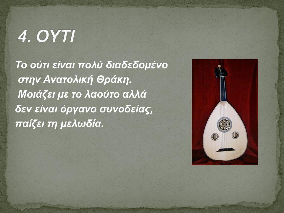 4. ΟΥΤΙ Το ούτι είναι πολύ διαδεδομένο στην Ανατολική Θράκη.