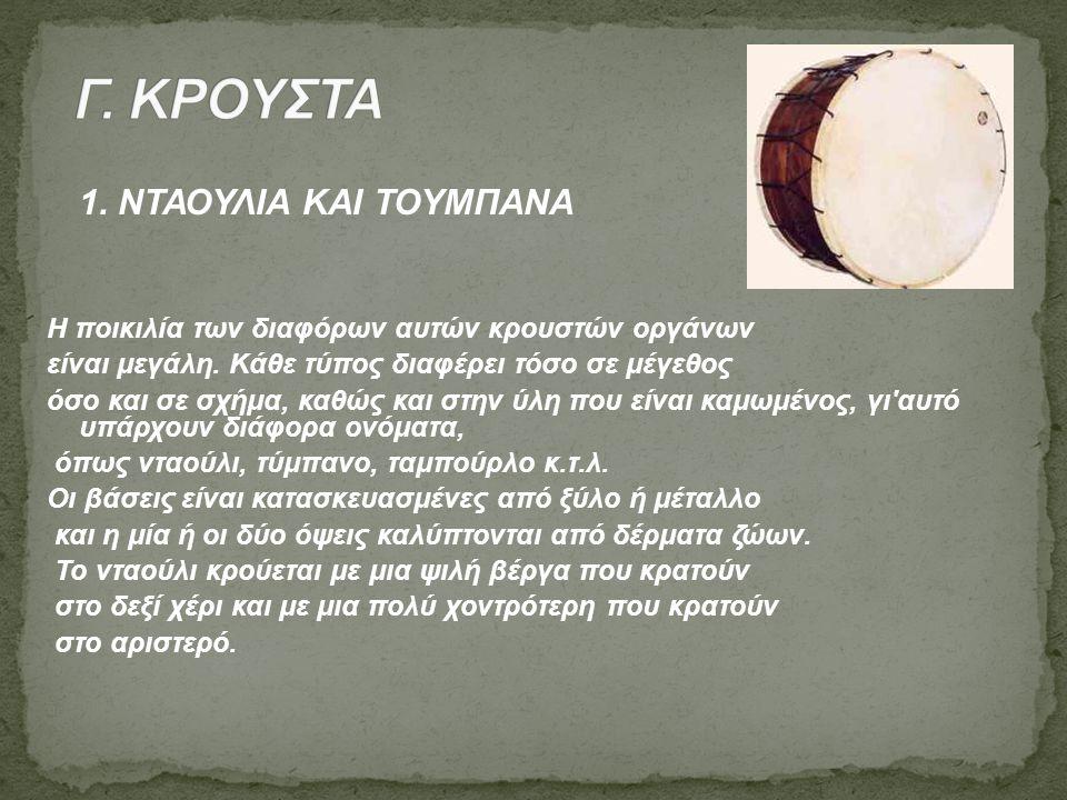 Γ. ΚΡΟΥΣΤΑ 1. ΝΤΑΟΥΛΙΑ ΚΑΙ ΤΟΥΜΠΑΝΑ