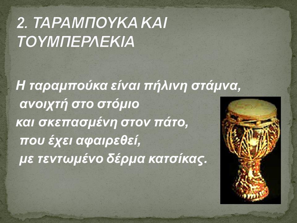 2. ΤΑΡΑΜΠΟΥΚΑ ΚΑΙ ΤΟΥΜΠΕΡΛΕΚΙΑ