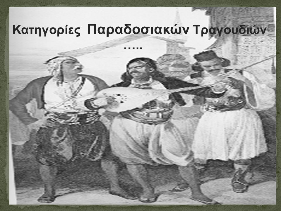 Κατηγορίες Παραδοσιακών Τραγουδιών