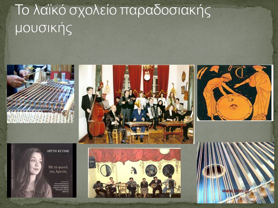 Το λαϊκό σχολείο παραδοσιακής μουσικής