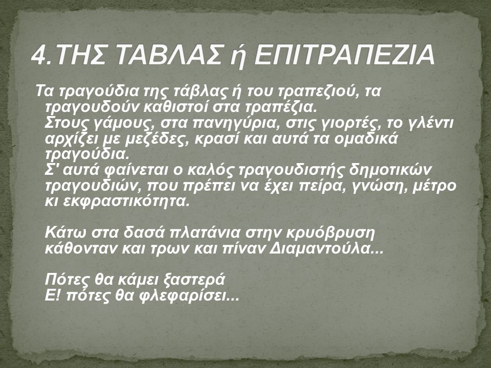 4.ΤΗΣ ΤΑΒΛΑΣ ή ΕΠΙΤΡΑΠΕΖΙΑ