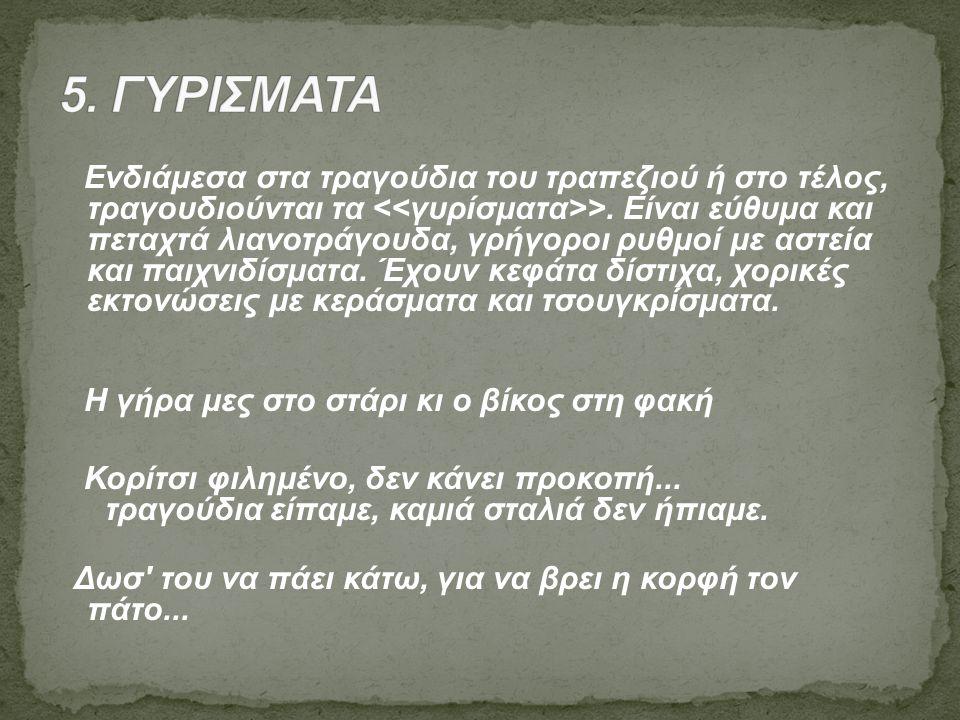5. ΓΥΡΙΣΜΑΤΑ