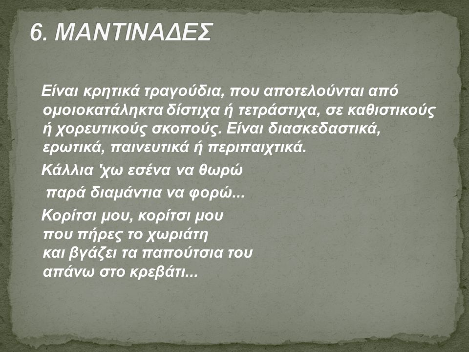 6. ΜΑΝΤΙΝΑΔΕΣ