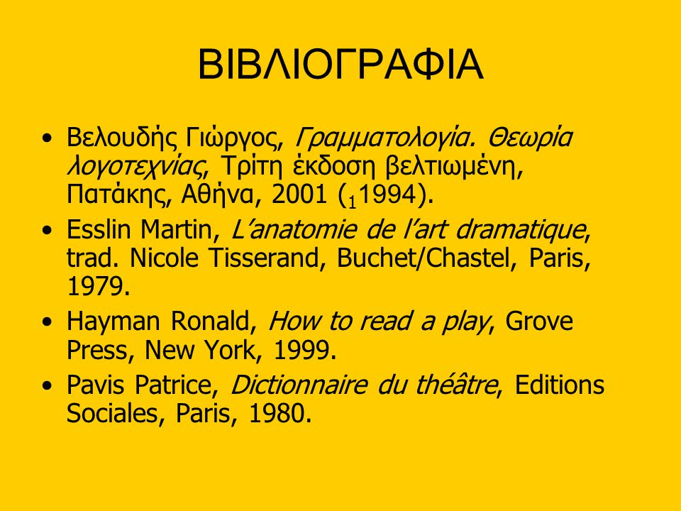 ΒΙΒΛΙΟΓΡΑΦΙΑ Βελουδής Γιώργος, Γραμματολογία. Θεωρία λογοτεχνίας, Τρίτη έκδοση βελτιωμένη, Πατάκης, Αθήνα, 2001 (11994).