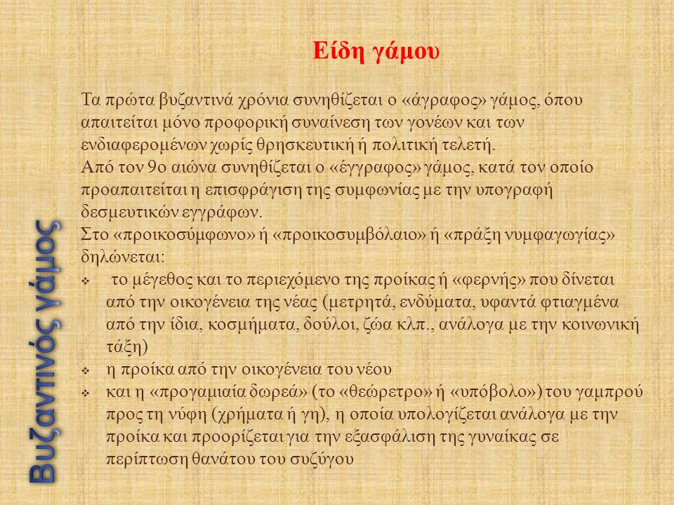 Βυζαντινός γάμος Είδη γάμου