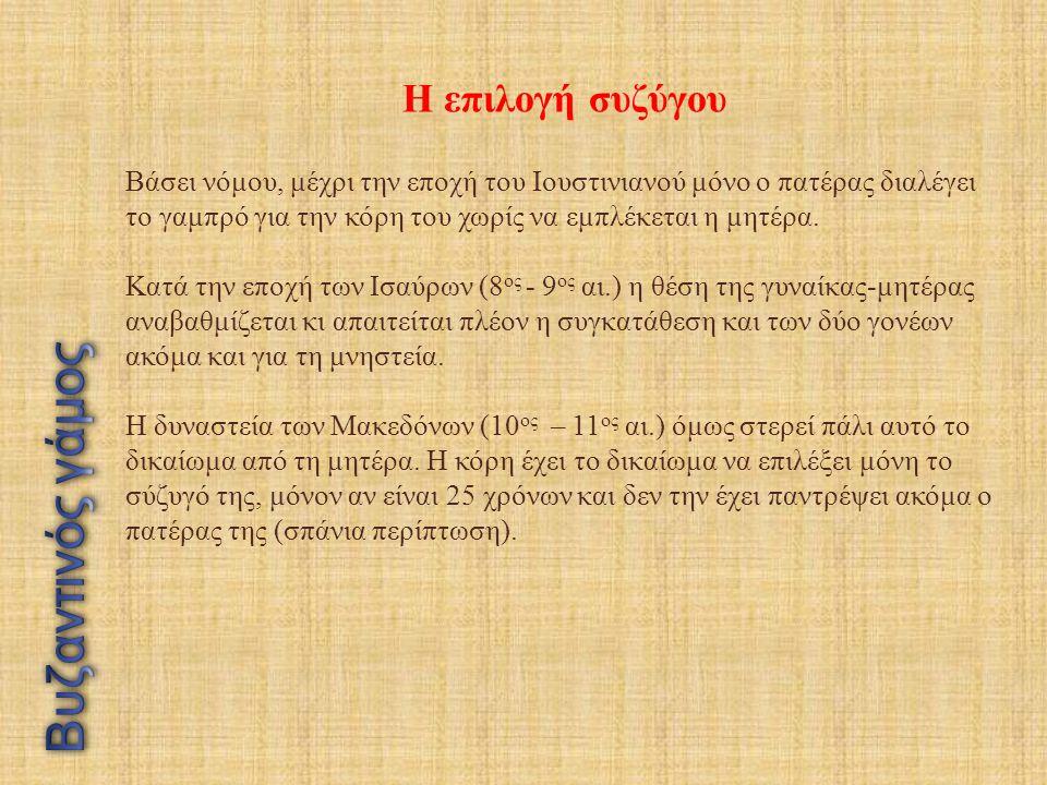 Βυζαντινός γάμος Η επιλογή συζύγου