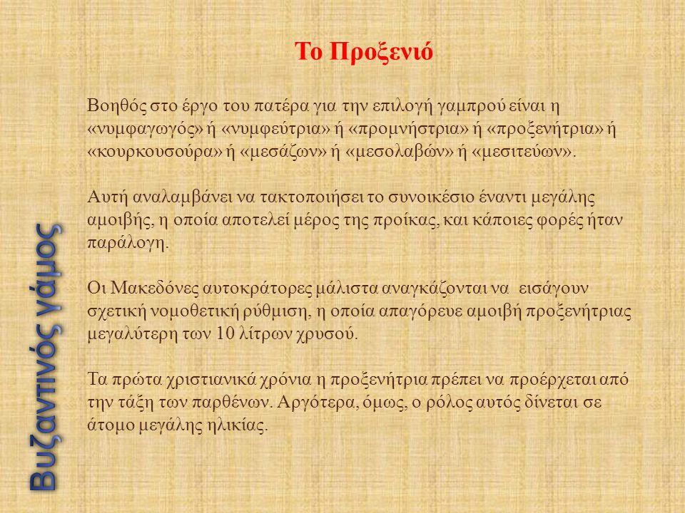 Βυζαντινός γάμος Το Προξενιό