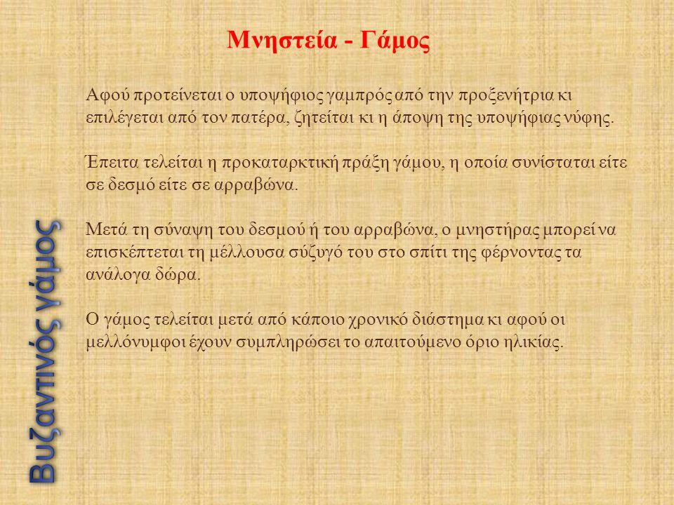 Βυζαντινός γάμος Μνηστεία - Γάμος