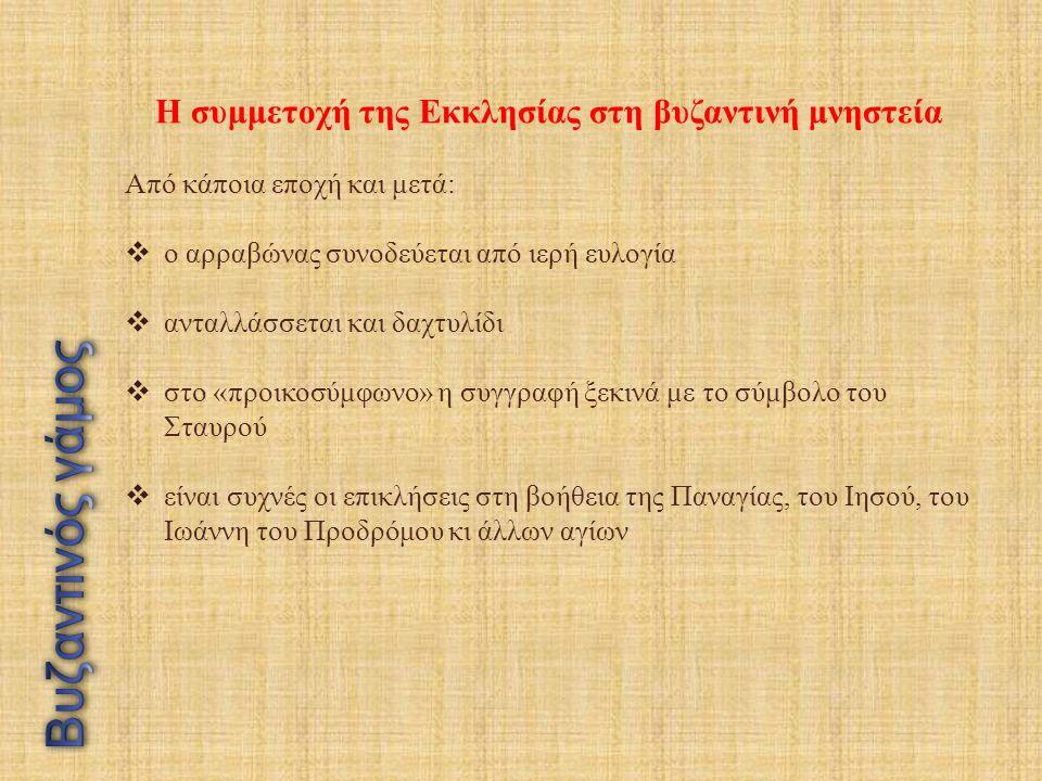 Η συμμετοχή της Εκκλησίας στη βυζαντινή μνηστεία