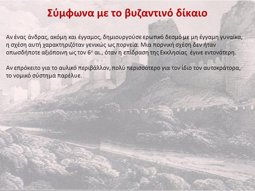 Σύμφωνα με το βυζαντινό δίκαιο