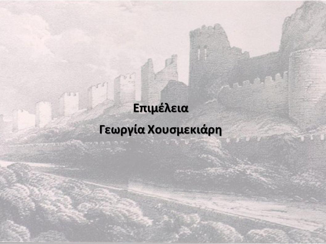 Επιμέλεια Γεωργία Χουσμεκιάρη