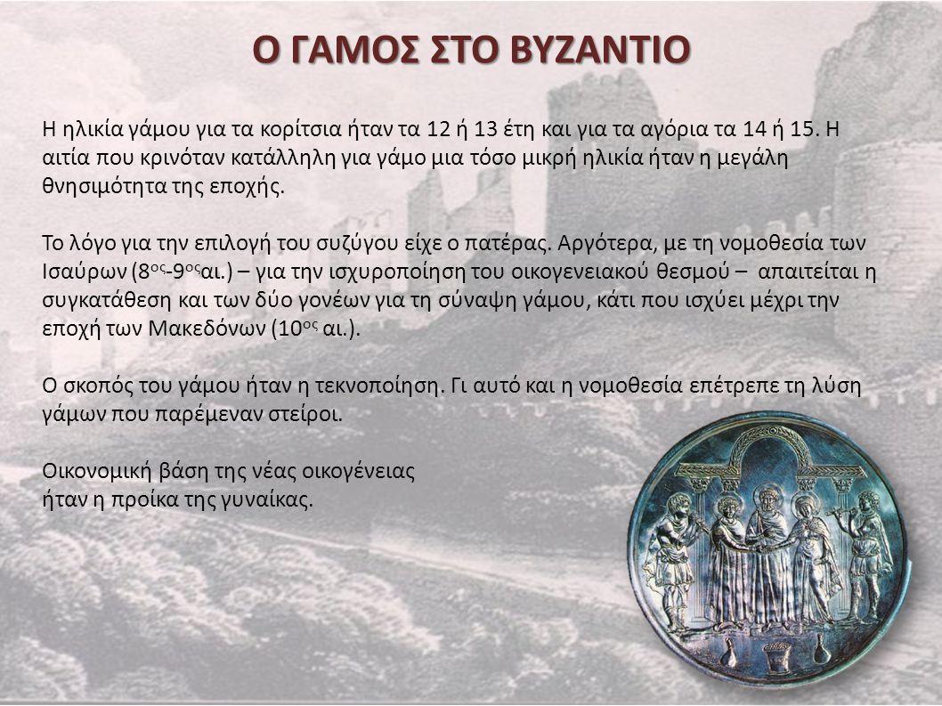 Ο ΓΑΜΟΣ ΣΤΟ ΒΥΖΑΝΤΙΟ