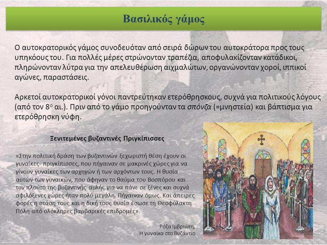 Ξενιτεμένες βυζαντινές Πριγκίπισσες