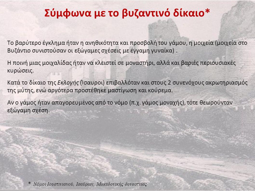 Σύμφωνα με το βυζαντινό δίκαιο*