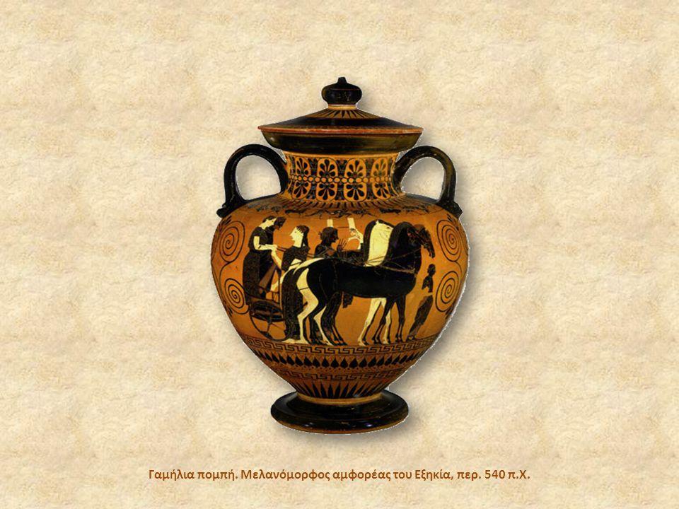 Γαμήλια πομπή. Μελανόμορφος αμφορέας του Εξηκία, περ. 540 π.Χ.