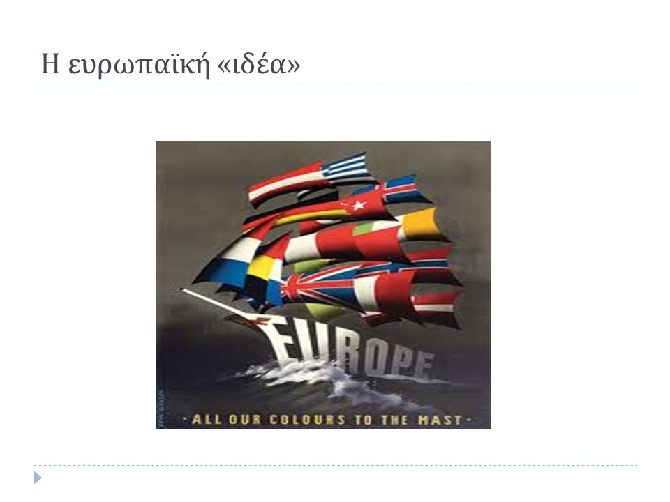 Η ευρωπαϊκή «ιδέα»