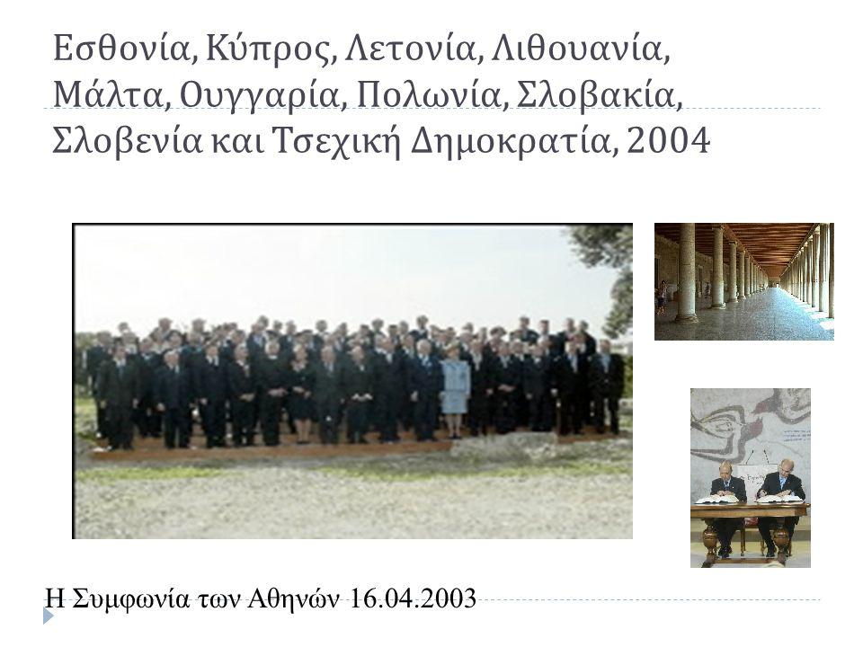 Εσθονία, Κύπρος, Λετονία, Λιθουανία, Μάλτα, Ουγγαρία, Πολωνία, Σλοβακία, Σλοβενία και Τσεχική Δημοκρατία, 2004