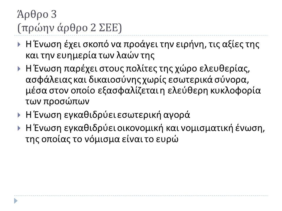 Άρθρο 3 (πρώην άρθρο 2 ΣΕΕ)