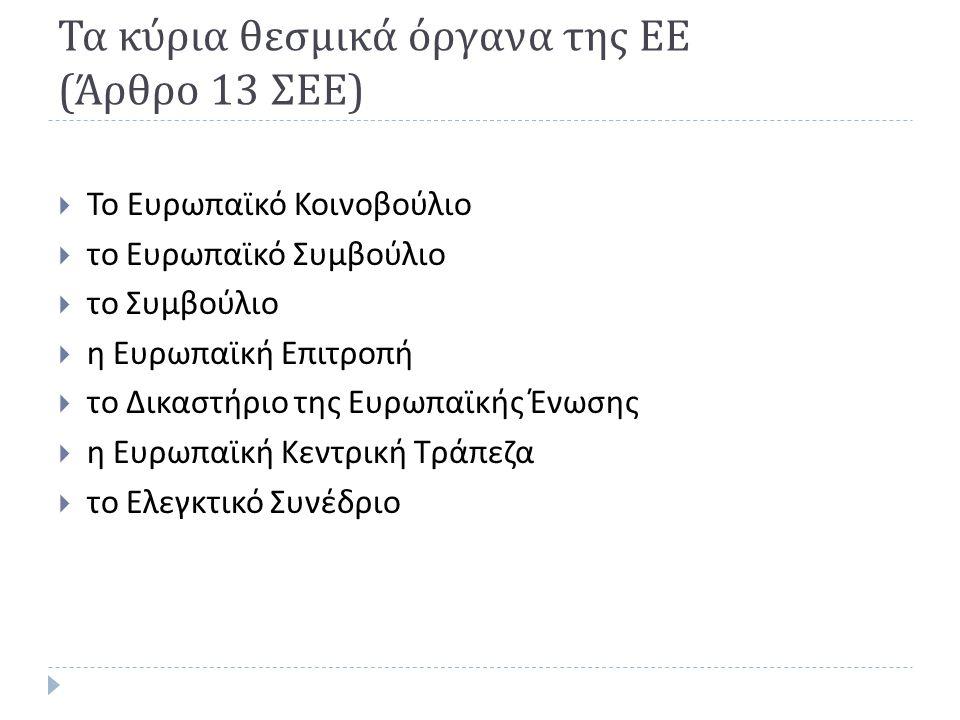 Τα κύρια θεσμικά όργανα της ΕΕ (Άρθρο 13 ΣΕΕ)