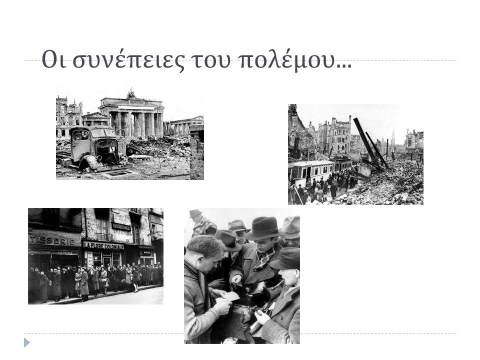 Οι συνέπειες του πολέμου...
