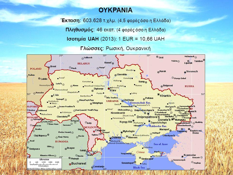 ΟΥΚΡΑΝΙΑ Έκταση: 603.628 τ.χλμ. (4,5 φορές όσο η Ελλάδα)