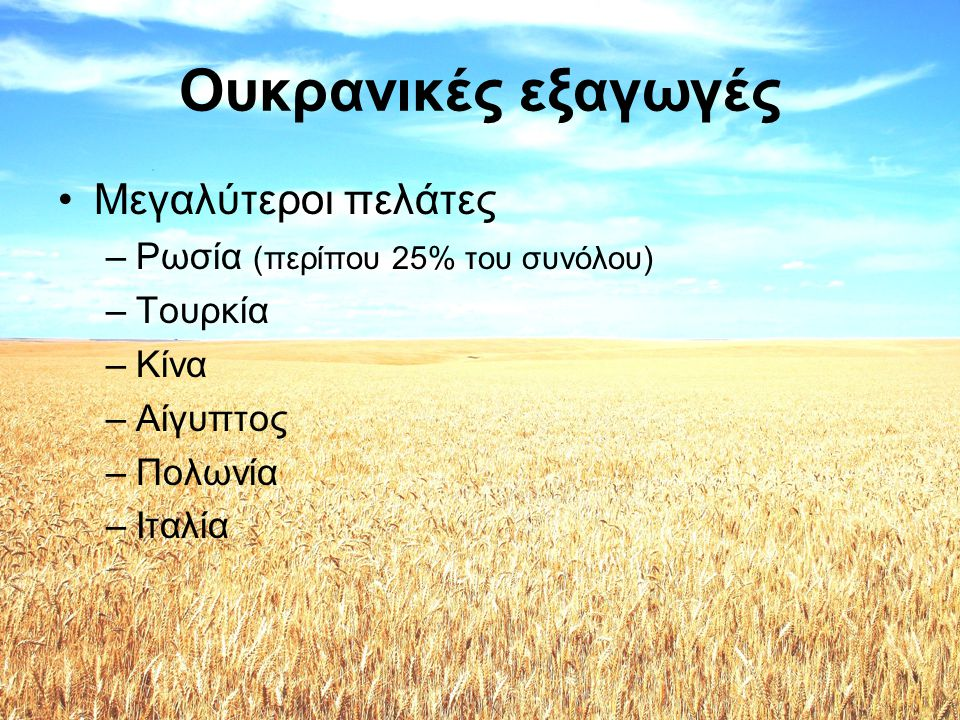 Ουκρανικές εξαγωγές Μεγαλύτεροι πελάτες