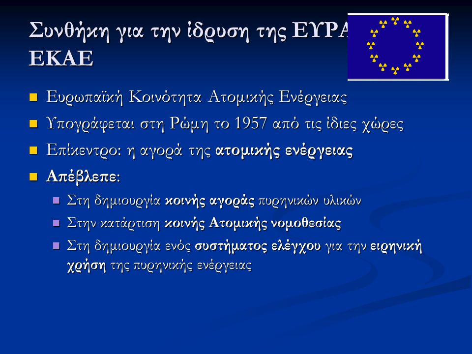 Συνθήκη για την ίδρυση της ΕΥΡΑΤΟΜ ή ΕΚΑΕ
