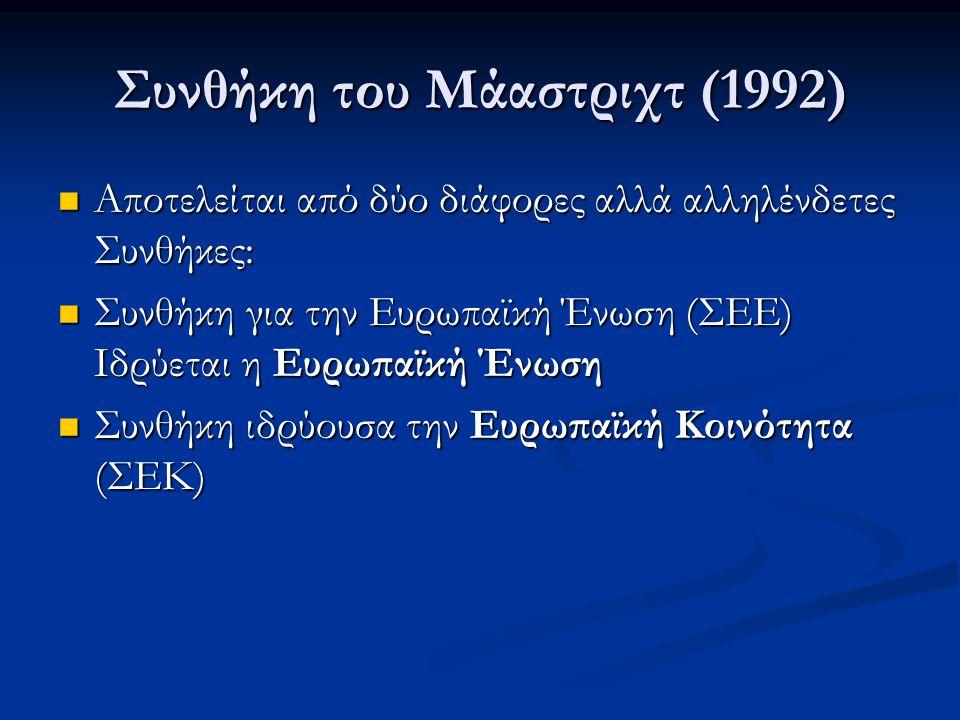 Συνθήκη του Μάαστριχτ (1992)