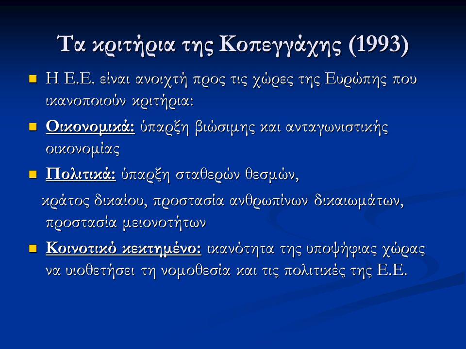 Τα κριτήρια της Κοπεγγάχης (1993)
