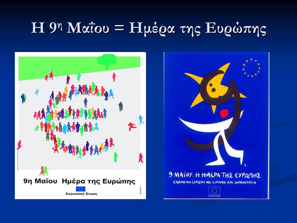 Η 9η Μαΐου = Ημέρα της Ευρώπης